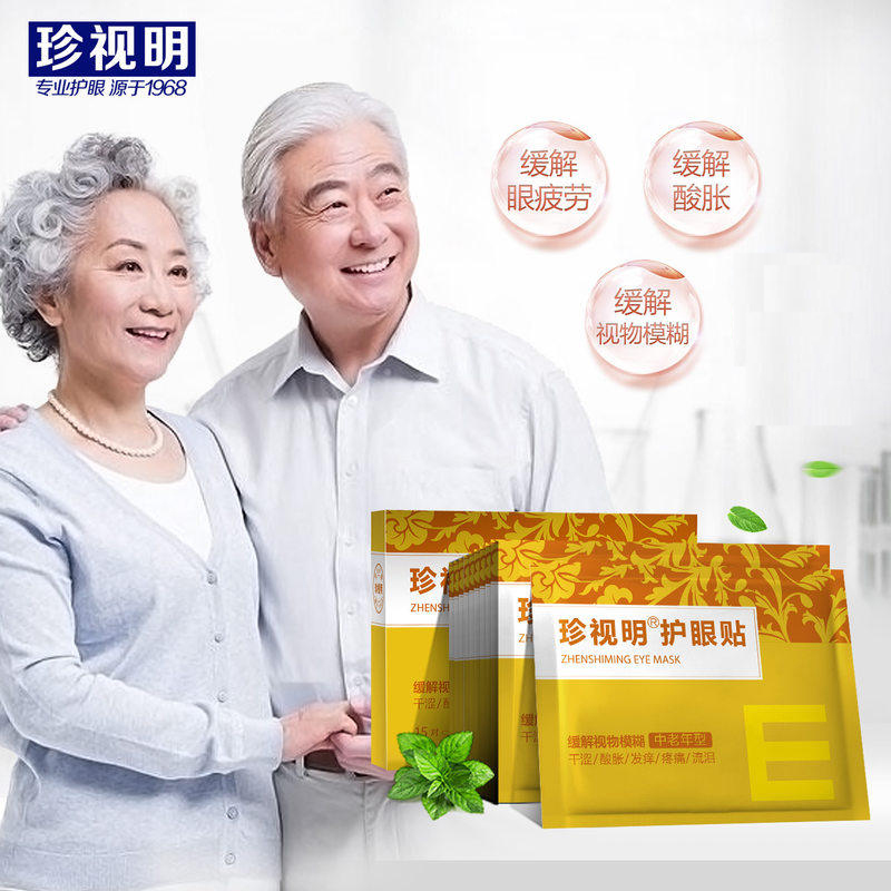 Zhenshiming Eye Paste In The Elderly With Eye Paste Alleviate Eye Fatigue, Dry Eye Pain And Blurred Vision
