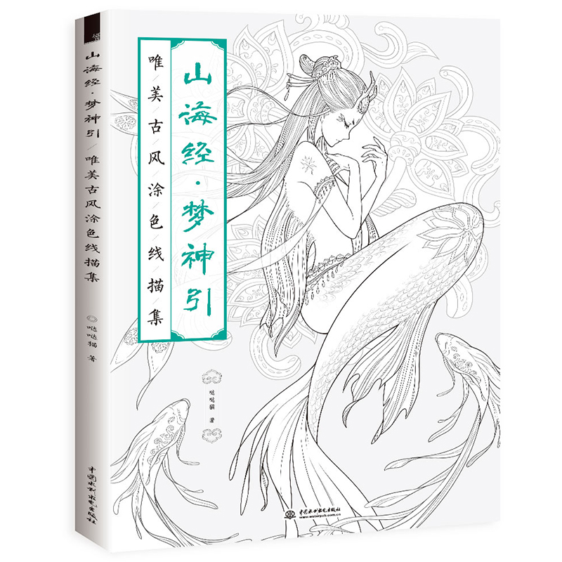 Shan Hai Jing coloring book for adults kids Chinese line drawing book ancient figure painting Drawing art books expressive figure drawing