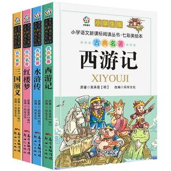 الصين الصينية أربعة كتب تحفة الكلاسيكية نسخة سهلة مع بينيين صورة للمبتدئين: رحلة إلى الغرب ، الممالك الثلاث