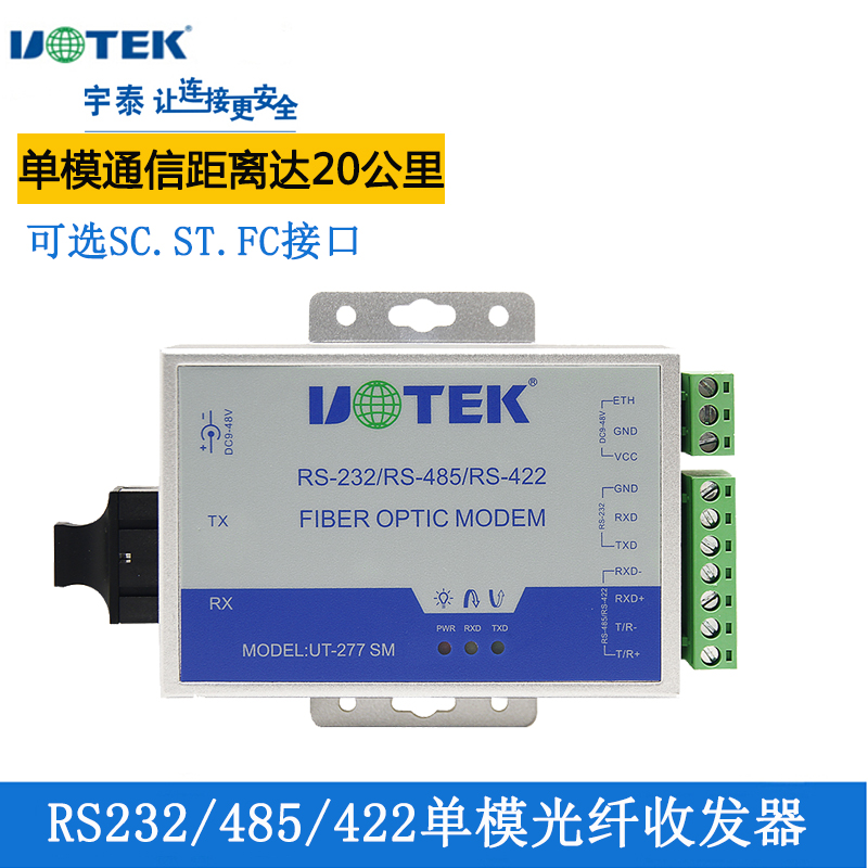 Free shipping RS232/485/422 to Optical Fiber Single mode optical transceiver interface UT-277SM