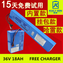 36V 18AH Lithium ion Li-ion Rechargeable battery for electric bicycles and 36V Power source (FREE charger)(China)
