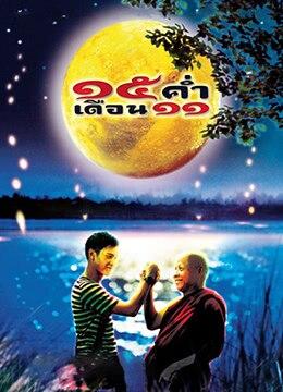 《湄公河满月祭》2002年泰国喜剧,剧情电影在线观看