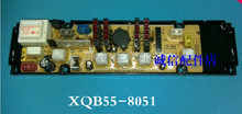 Free shipping 100% tested for washing machine Computer board XQB50-8050 XQB55-8051 control board motherboard