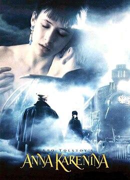 《安娜·卡列尼娜》1997年美国剧情,爱情电影在线观看
