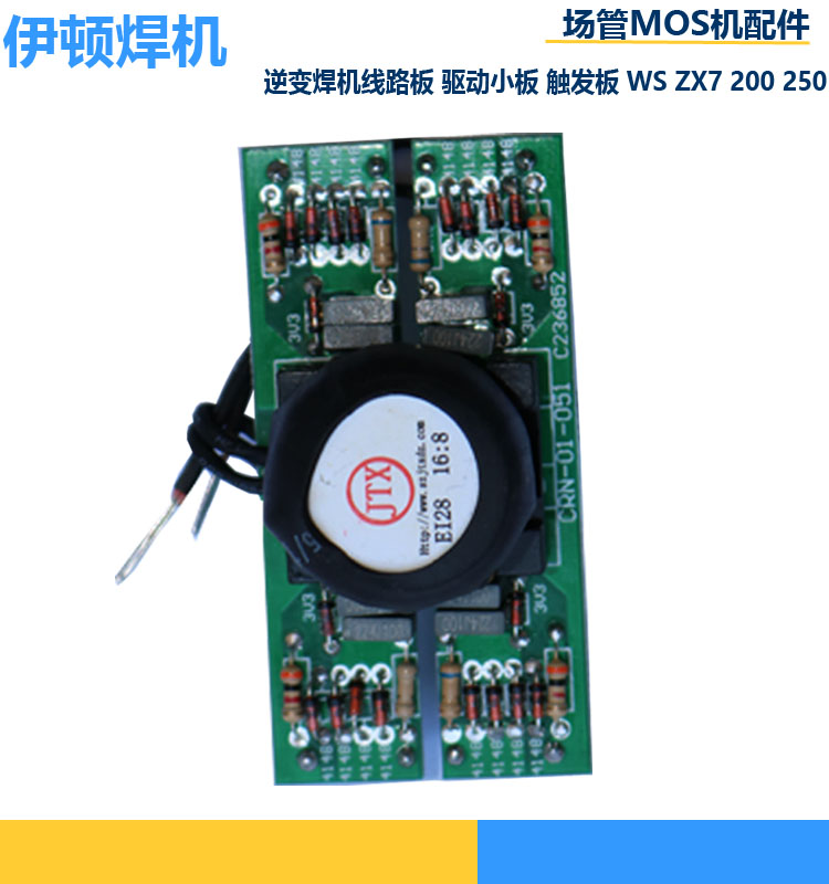 Inverter circuit board drive plate trigger board field tube MOS machine parts WS ZX7 200250 бита kwb 1010 05