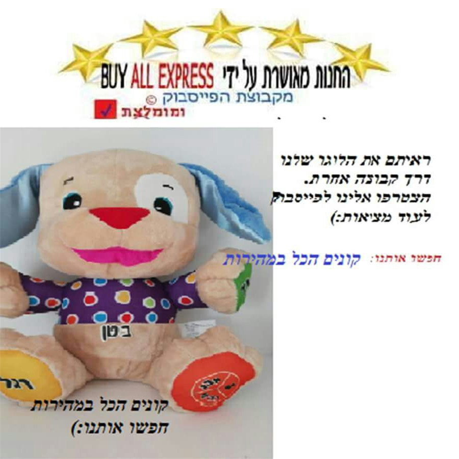 Hebrew Speaking Toys Musical Singing Doggie Doll Baby Educational Stuffed Plush Puppy in Israel Language