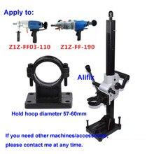 יהלומי תרגיל Stand עבור Dongcheng Z1Z FF03 110 Z1Z FF 190 יהלומי תרגיל Stand (57 60mm) עם חבילת מתנה