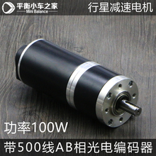 100W Planetary Gear Motor MD60 with AB Phase 500 Wire Photoelectric Encoder DC Servo Chassis Motor