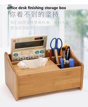 Бамбуковый ящик для хранения пультов дистанционного управления