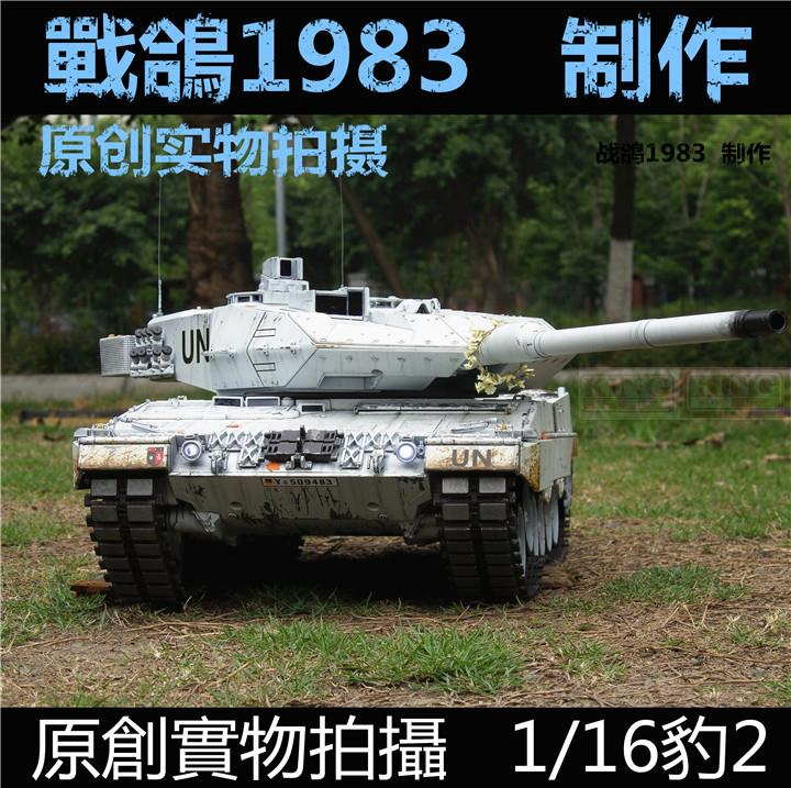 KNL HOBBY <font><b>Heng</b></font> <font><b>Long</b></font> 1/16 Leopard 2 <font><b>RC</b></font> remote control <font><b>tank</b></font> model foundry heavy coating of paint to do the old upgrade image