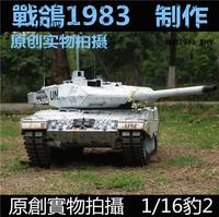 KNL HOBBY Heng Long 1/16 Leopard 2 RC remote control tank model foundry heavy coating of paint to do the old upgrade