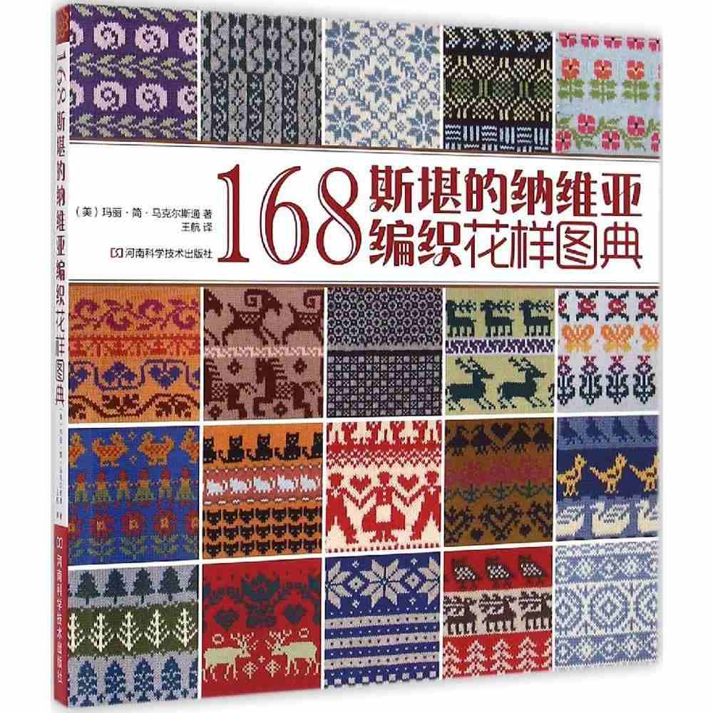 168 Scandinavian knitting pattern book Nordic weaving skill book with black and white map, color map Chinese edition art books map maze book