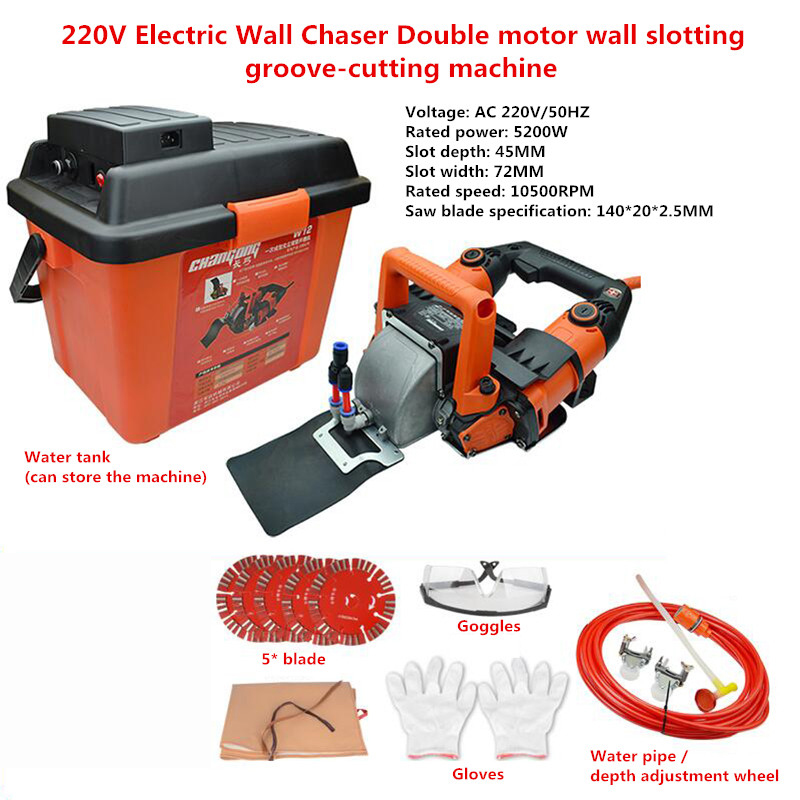 220V Electric Wall Chaser Double motor wall slotting groove-cutting machine 5200W 10500RPM Depth: 45MM Width: 72MM machine tool