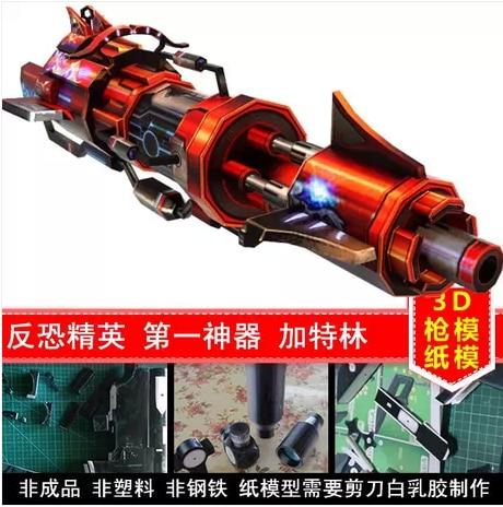 CSOL Gatlin moissonneuse Dragon noir pistolet Raytheon Gatlin papier modele