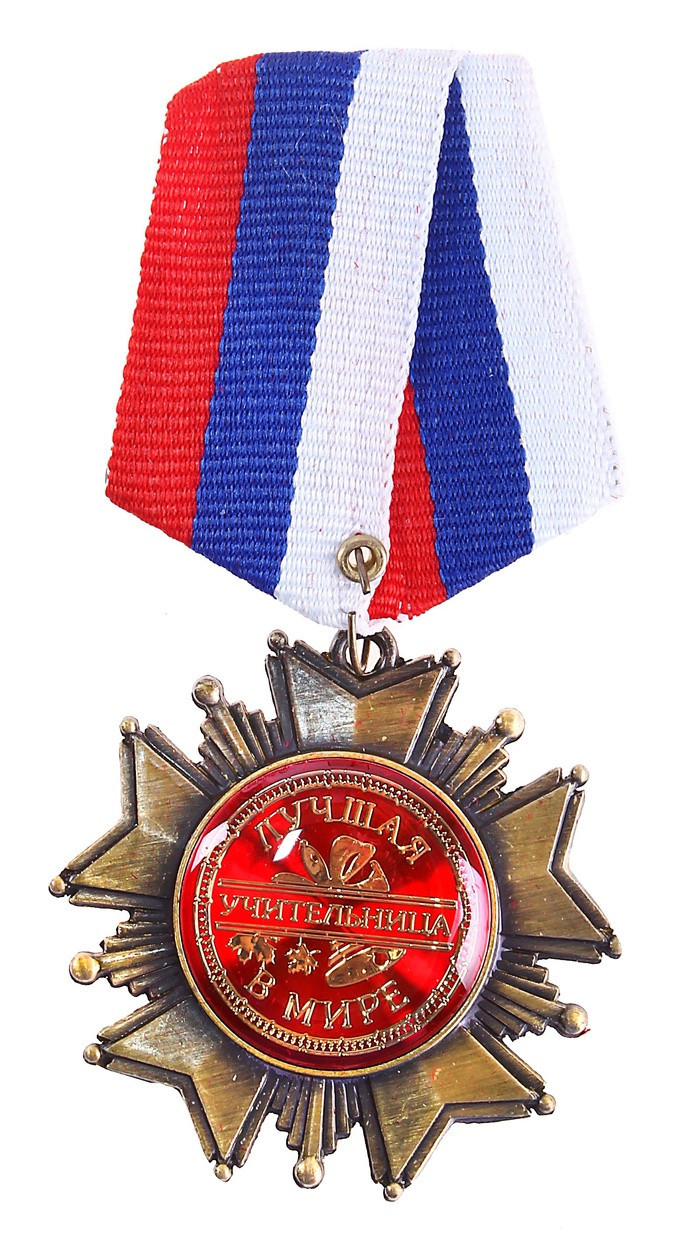 Teachers day gift Russia Classic knighthood medal / badge /brooch,Metal Pins Medal cute reward for best teacher in the world