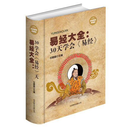five classics first book of ZA Yi wisdom mysteries of Feng Shui divination fortune teller predicted learning introductory
