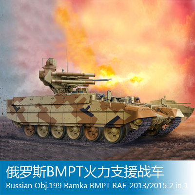 <font><b>1/35</b></font> <font><b>trumpet</b></font> Russian BMPT chariot Assembly model Tank Toys image
