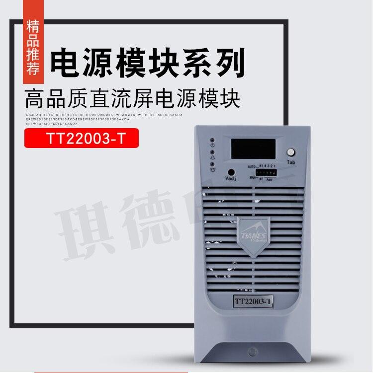 Fournir le module de charge à haute fréquence d'écran de cc TT22003-T redresseur de batterie de module de puissance