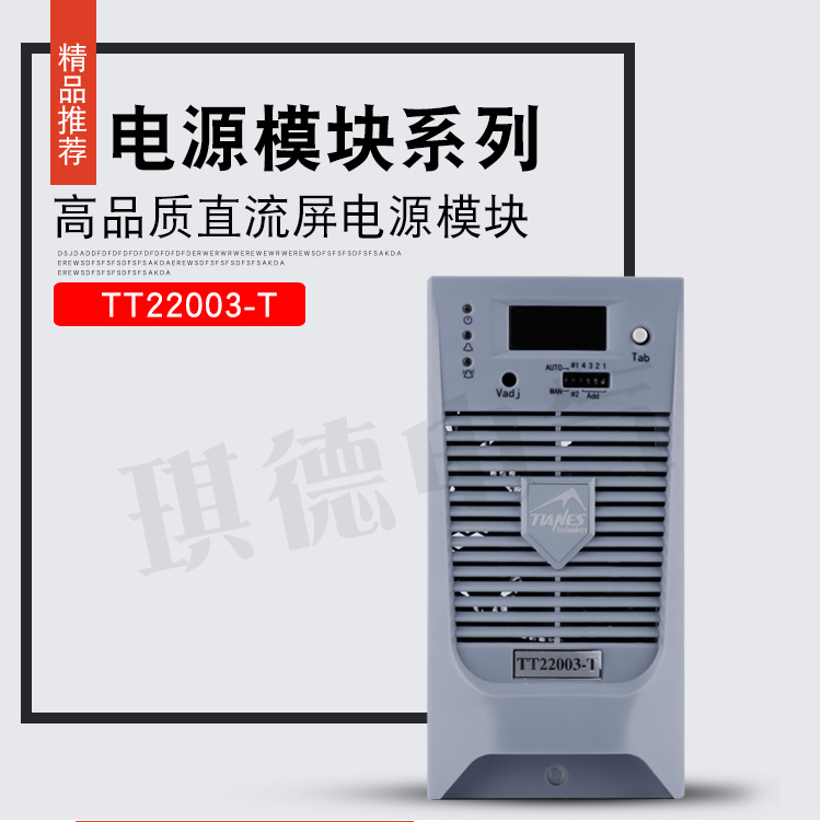 Supply DC Screen High Frequency Charging Module TT22003-T Power Module Battery Rectifier