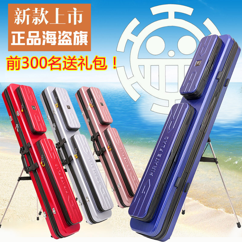 1.25M Anti-drop anti-shock, pc material stainless steel bracket hard shell  fishing rod bag fishing tackle bag only silver color fishing rod stainless steel alarm bell silver green