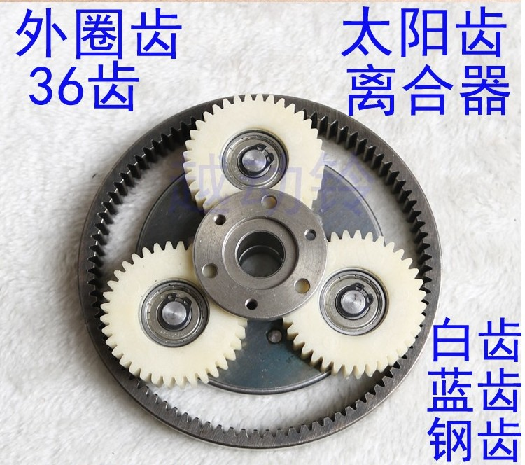 36Teeths Gear Diameter:47.5mm Thickness:13.5mm High-speed Electric Vehicle Motor Nylon Gear+Gear Ring+Clutch36Teeths Gear Diameter:47.5mm Thickness:13.5mm High-speed Electric Vehicle Motor Nylon Gear+Gear Ring+Clutch