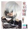 Tokyo Ghoul Mask - Tokyo Ghoul Kaneki Ken Mask Adjustable Zipper Masks PU Leather Tokyo Ghoul Cosplay Masks
