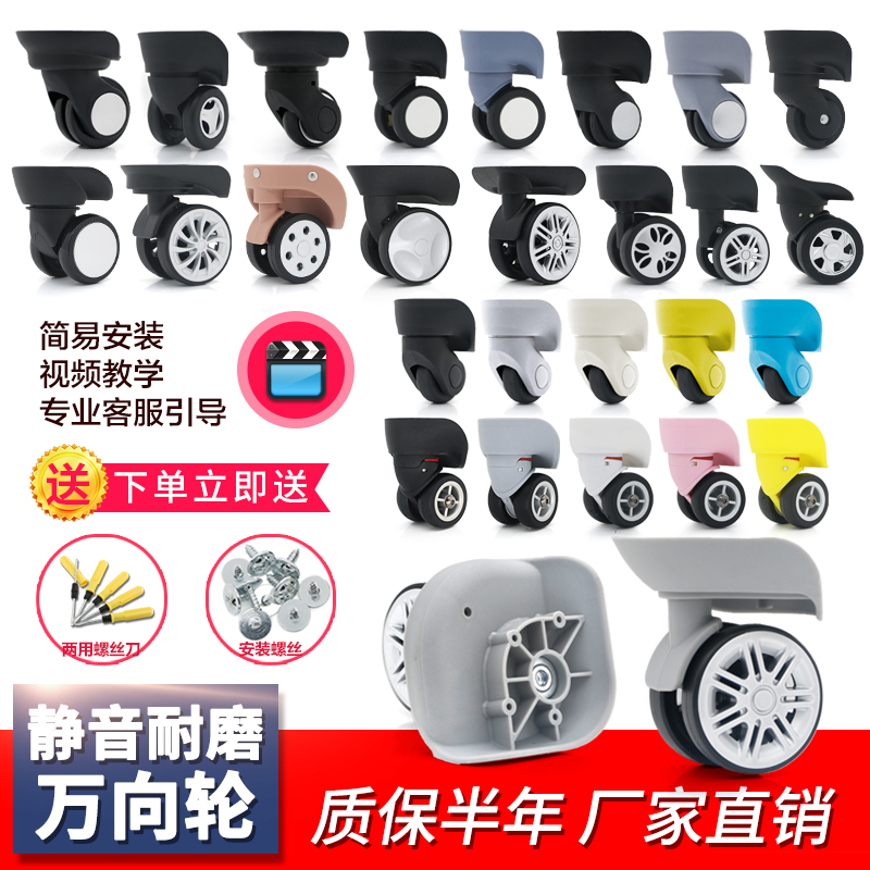 Trolley Luggage Trunk Caster Accessories Wheel Pulley Password Suitcase Luggage Box Universal Wheel Replacement Repair Part