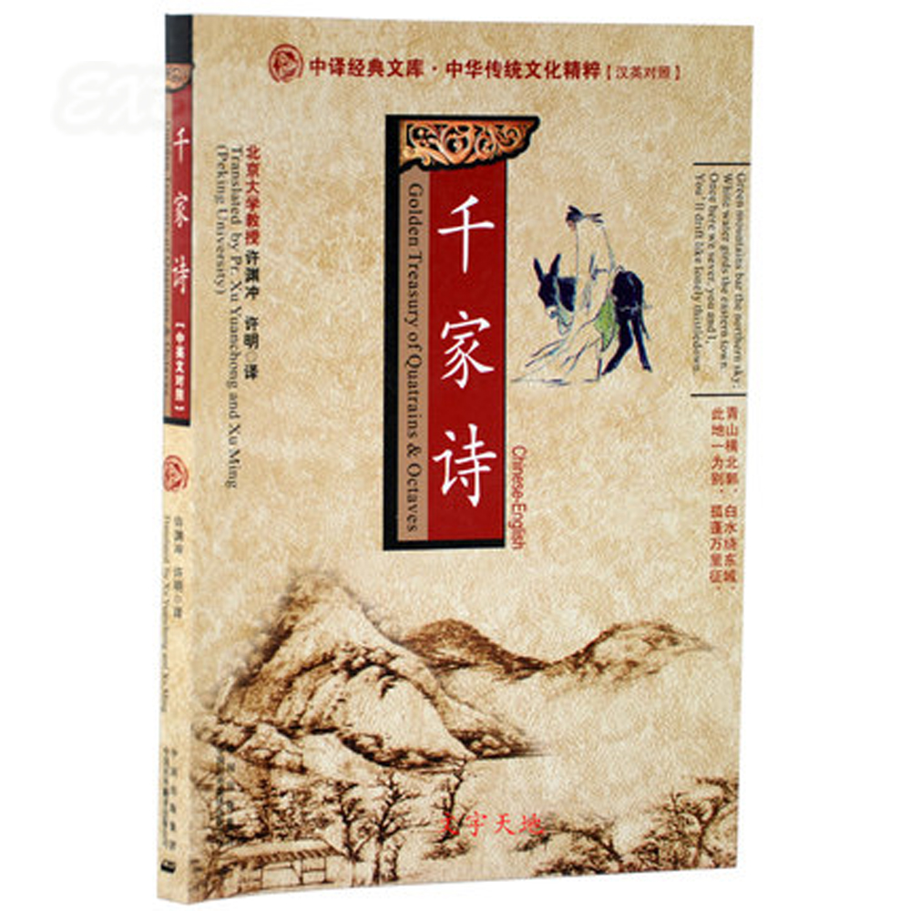 Chinese Mandarin Story Book Chinese Ancient Poems Book For Kids Children Learn Chinese Pin Yin Pinyin Hanzi (Chinese & English) 4 books set chinese characters book and puzzle book for kids with pictures chinese children s book for children