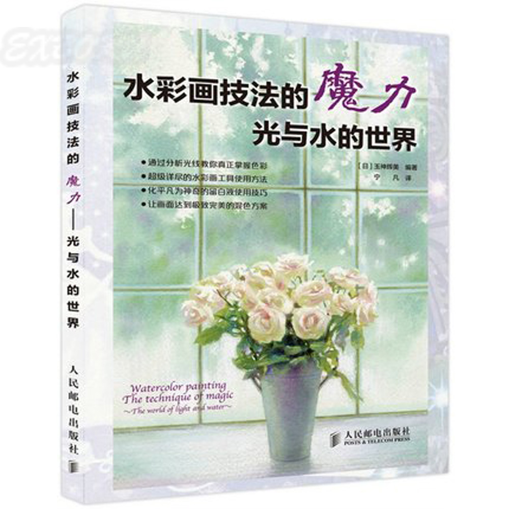 chinese watercolor painting book / The magic light and water world of water color painting techniques book bride of the water god v 3