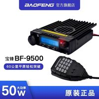 2019 New Baofeng(pofung) 50W Car radio transceiver BF 9500 200 Channel Car Walkie Talkie 50KM Car Radio Station 400 470MHZ