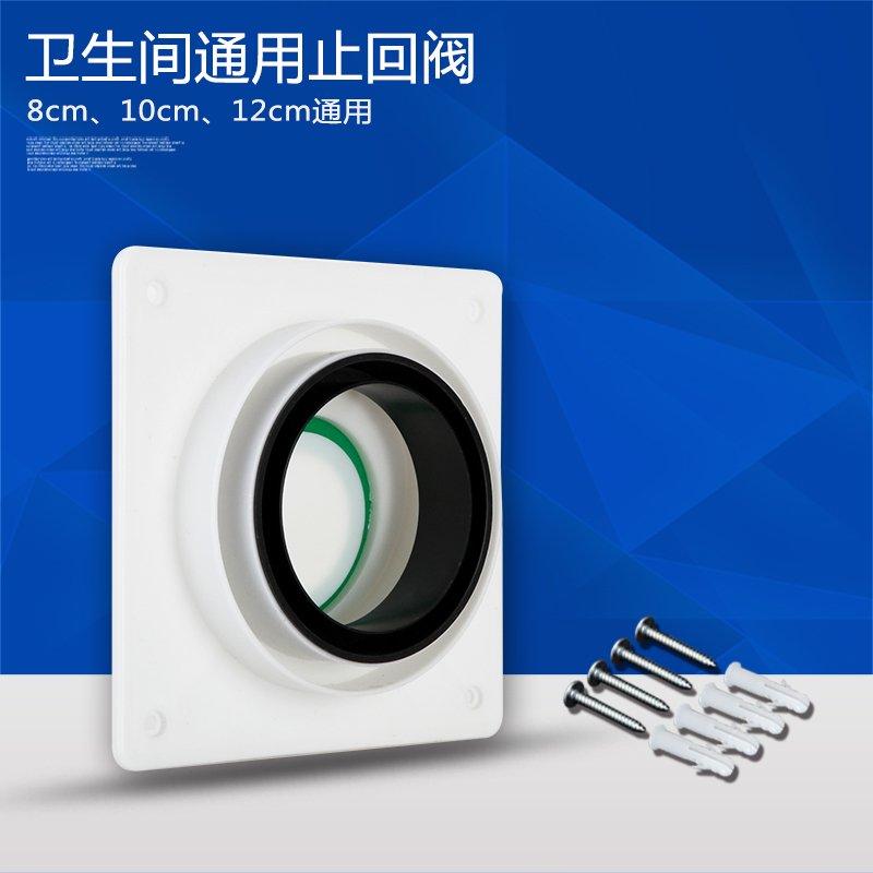 Bathroom Yuba Exhaust Ventilation Fan Pipe Check Valve 8cm10cm12cm Check Valve Check Valve Tamper
