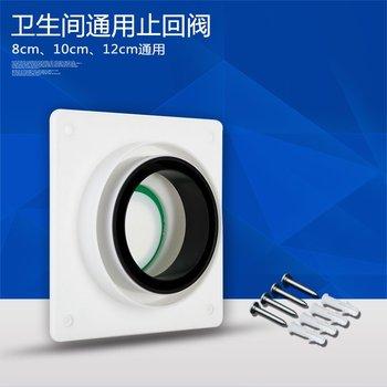 Bathroom Yuba exhaust ventilation fan pipe check valve 8cm10cm12cm check valve check valve tamper фото