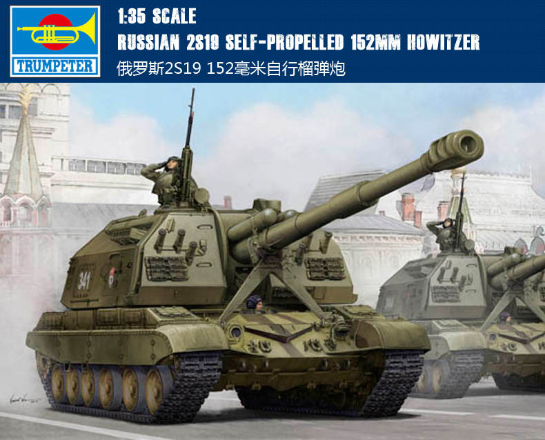 Trumpet 05574 1:35 Russian 2S19 152 Mm Self Propelled Assembly Model Building Kits Toy цена