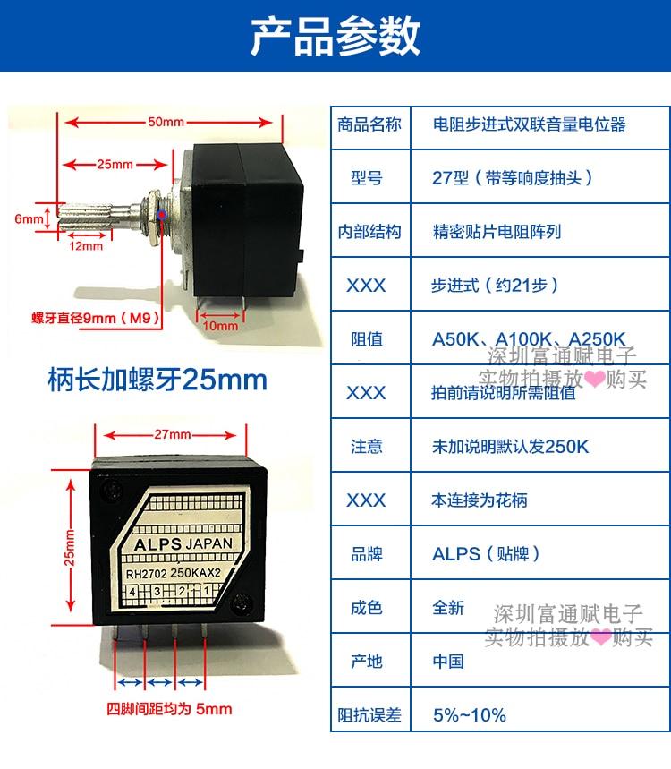 [VK] ALPS resistance stepping double volume potentiometer RH2702 250KA RH2702-250KA orbital volume 6 resistance