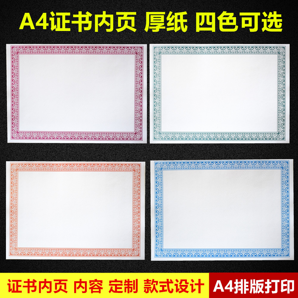 50pcs/1lot A4 12K  Inner paper certificate Authorization inner blank word core page 180g ground paper