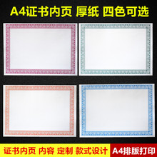 50pcs 1lot A4 12K Inner paper certificate Authorization inner blank word core page 180g ground paper
