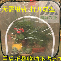 Mini Plastic Greenhouse100cm Wide Balcony Grow Tent Garden Accessories Agricultural Supply Tools