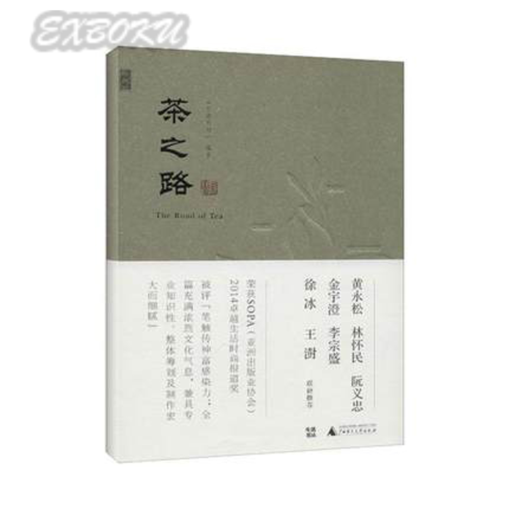 The Road of Tea ,learn Chinese tea culture book The Road of Tea ,learn Chinese tea culture book