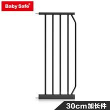 Babysafe child gate lengthen black 30cm lengthen