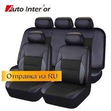 Alta Calidad de Cuero PVC Fundas de Asiento de Coche Universal Fit Poliéster Compuesto Esponja Styling Car Auto asiento protector de accesorios