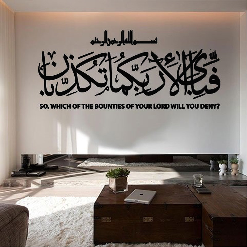 US $6 26 38% OFF|Surah Rahman Calligraphy Arabic Islamic Muslim Wall  Sticker Quote Art Vinyl Decal Removable Home Decor for Living Room  Wallpaper-in