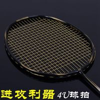 1pc Badminton Racket Quality Full Carbon Light 4U Attack badminton Racket Gilding Technology Men And Women Racket