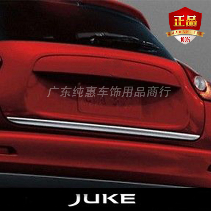 Car Stainless Steel Rear Trunk Trim fit for NISSAN JUKE 2010-2018 Styling Rear Trunk Trim Cover for Juke