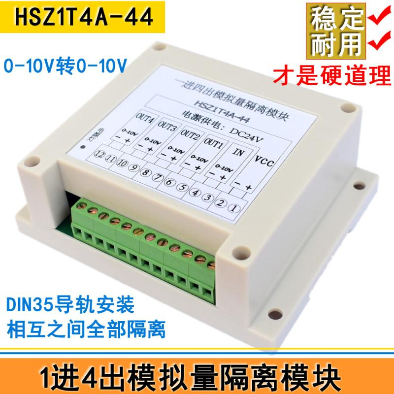 0-10V Analog Isolation Module 1:4/High Precision Full Isolation0-10V Analog Isolation Module 1:4/High Precision Full Isolation