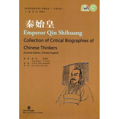 Emperor Qin Shihuang Collection Of Critical Biographies Of Chinese Thinkers Keep On Lifelong Learning As Long As You Live-189