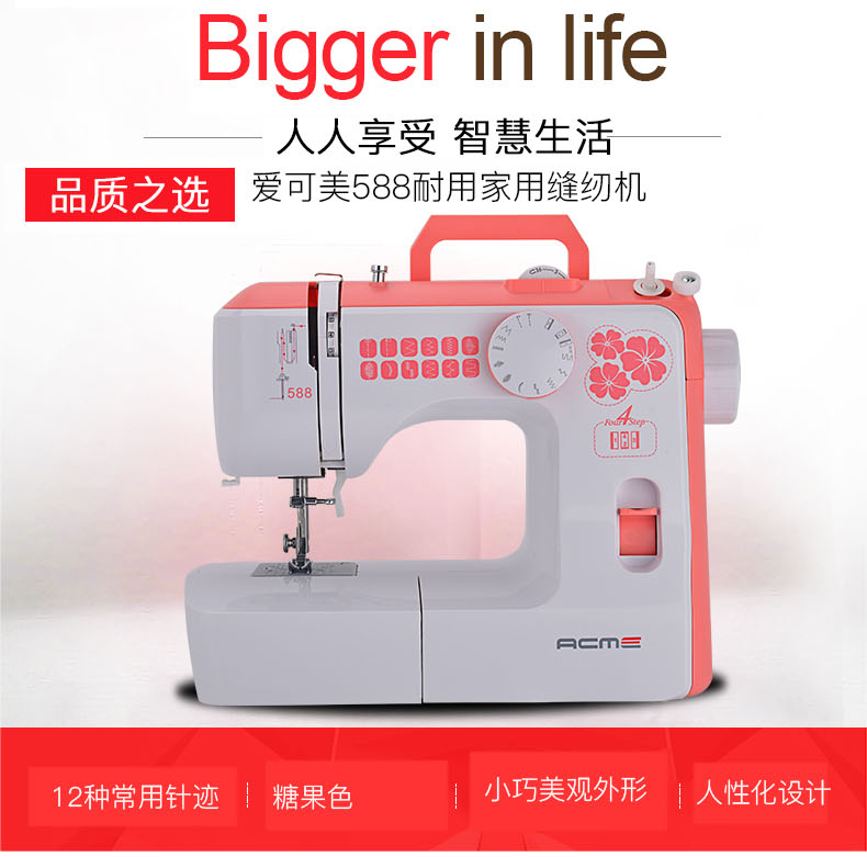 ACME 535 Mini Sewing Machine With Foot Pedal&Adapter,DC6V,1200mA,7.2W,Low Noice,Great Performance,1 Year Quality Warranty machine
