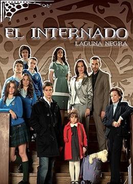 《寄宿学校疑云 第五季》2009年西班牙剧情,悬疑电视剧在线观看