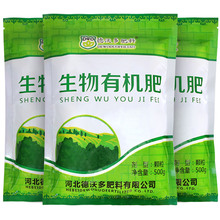 Microbial Fertilizer Granular Potted 500-Grams/bag Natural
