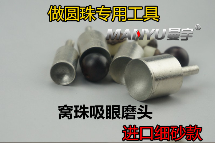 Waterloo grinding beads imported sand suction eye ball grinding ball grinding sander grinding Bodhi amber beads nest