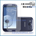 Ultra slim 2.5D 0.3mm Premium Screen Protector Tempered glass/Toughened membrane For Samsung Galaxy S3 9300